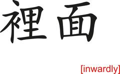 Chinese Sign for inwardly Stock Illustration