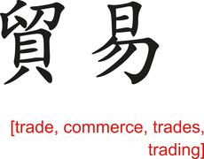Stock Illustration of Chinese Sign for trade, commerce, trades, trading