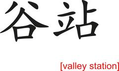 Stock Illustration of Chinese Sign for valley station