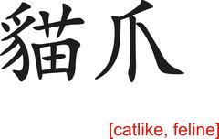 Chinese Sign for catlike, feline Stock Illustration