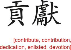 Chinese Sign for contribute, dedication, enlisted, devotion - stock illustration
