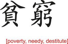 Chinese Sign for poverty, needy, destitute Stock Illustration