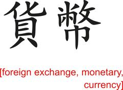 Chinese Sign for foreign exchange, monetary, currency - stock illustration