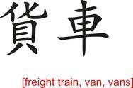 Chinese Sign for freight train, van, vans Stock Illustration