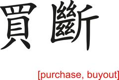 Chinese Sign for purchase, buyout - stock illustration
