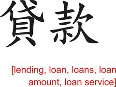 Chinese Sign for lending, loan, loans, loan amount, loan service - stock illustration