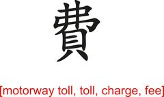 Chinese Sign for motorway toll, toll, charge, fee - stock illustration