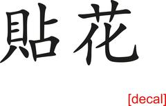 Chinese Sign for decal Stock Illustration