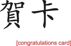 Chinese Sign for congratulations card Stock Illustration