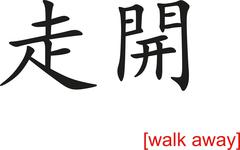 Chinese Sign for walk away - stock illustration
