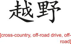 Chinese Sign for cross-country, off-road drive, off-road - stock illustration