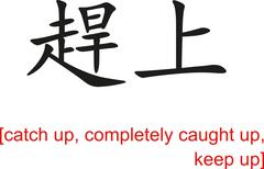 Chinese Sign for catch up, completely caught up, keep up Stock Illustration