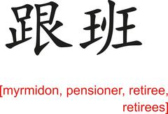 Chinese Sign for myrmidon, pensioner, retiree, retirees - stock illustration