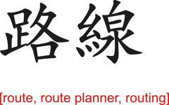 Chinese Sign for route, route planner, routing - stock illustration