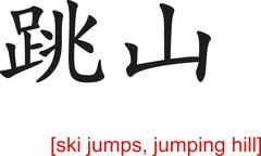 Chinese Sign for ski jumps, jumping hill Stock Illustration