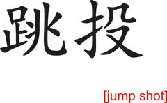 Chinese Sign for jump shot - stock illustration
