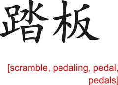 Chinese Sign for scramble, pedaling, pedal, pedals - stock illustration