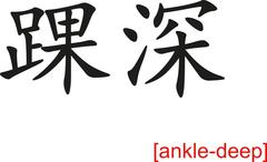 Stock Illustration of Chinese Sign for ankle-deep