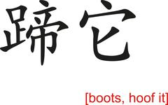 Chinese Sign for boots, hoof it - stock illustration