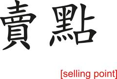 Chinese Sign for selling point - stock illustration
