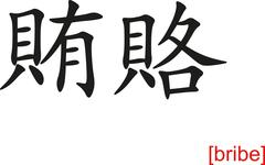 Chinese Sign for bribe - stock illustration