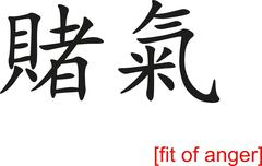 Stock Illustration of Chinese Sign for fit of anger