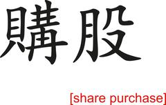 Chinese Sign for share purchase - stock illustration