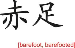 Stock Illustration of Chinese Sign for barefoot, barefooted