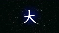 Handwriting Japanese Kanji sign for big,space background Stock Footage