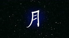 Handwriting Japanese Kanji sign for moon,space background 4k Stock Footage