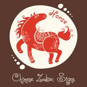 Horse. Chinese Zodiac Sign - stock illustration
