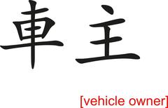 Stock Illustration of Chinese Sign for vehicle owner
