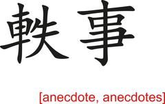 Chinese Sign for anecdote, anecdotes Stock Illustration