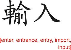 Chinese Sign for enter, entrance, entry, import, input - stock illustration