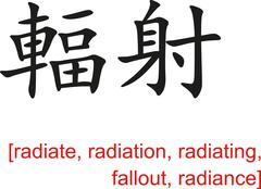 Chinese Sign for radiate, radiation, radiating, fallout,radiance - stock illustration