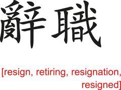 Chinese Sign for resign, retiring, resignation, resigned - stock illustration