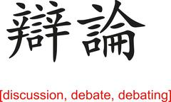 Chinese Sign for discussion, debate, debating Stock Illustration