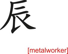 Chinese Sign for metalworker - stock illustration