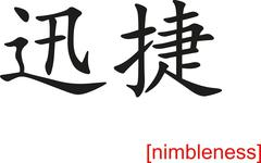 Chinese Sign for nimbleness - stock illustration