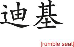 Chinese Sign for rumble seat - stock illustration