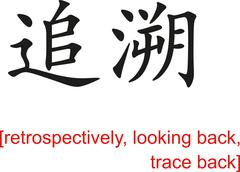 Chinese Sign for retrospectively, looking back, trace back - stock illustration