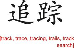 Chinese Sign for track, trace, tracing, trails, track search Stock Illustration