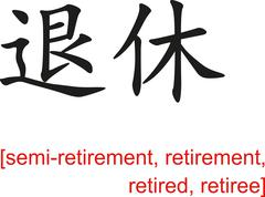 Stock Illustration of Chinese Sign for semi-retirement, retirement, retired, retiree