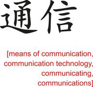 Stock Illustration of Chinese Sign for means of communication, communicating