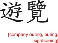 Chinese Sign for company outing, outing, sightseeing - stock illustration