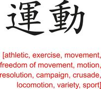 Stock Illustration of Chinese Sign for athletic, exercise, movement, motion, sport