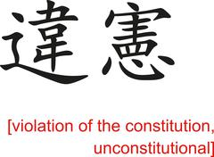 Chinese Sign for violation of the constitution, unconstitutional - stock illustration