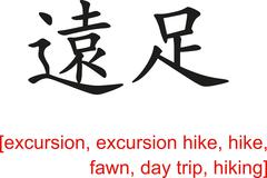 Chinese Sign for excursion, hike, fawn, day trip, hiking Stock Illustration