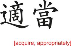 Chinese Sign for acquire, appropriately - stock illustration