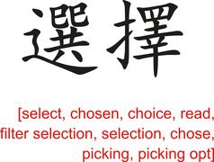 Chinese Sign for select,choice, read, selection, chose, picking Stock Illustration